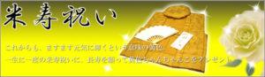 米寿祝いのちゃんちゃんこバナー