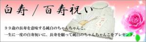 白寿/百寿祝いバナー