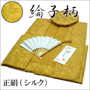 米寿祝いの黄色ちゃんちゃんこ(綸子柄|正絹)