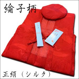 綸子柄の(正絹シルク100%)赤ちゃんちゃんこ