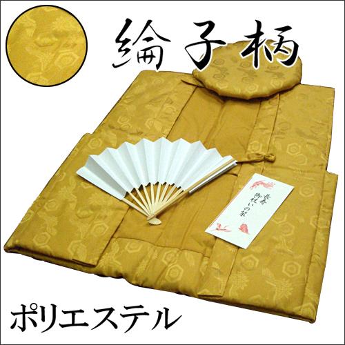 米寿祝いの黄色ちゃんちゃんこの画像