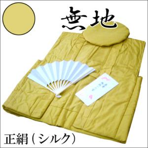 米寿祝いの黄色ちゃんちゃんこ(無地|正絹)