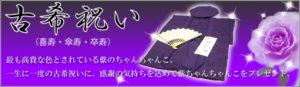 古希/喜寿/傘寿/卒寿祝いのちゃんちゃんこ