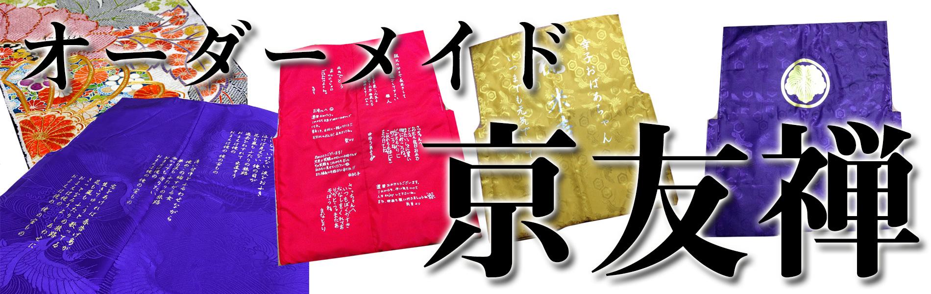 京友禅の技術によるオーダーメイドちゃんちゃんこの画像